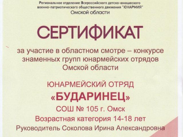 Знаменка ст 19.01.2021-1